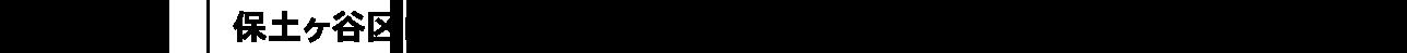 住PRO 三ツ境店 | 瀬谷区・旭区・泉区・戸塚区・大和市・綾瀬市の不動産お任せください